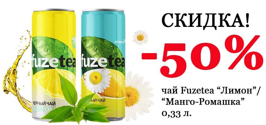 chaj-fyuz-0-33-l-maket