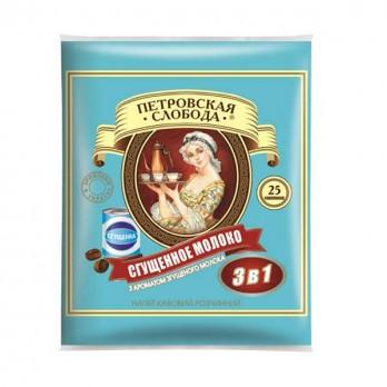 Напиток кофейный «Петровская Слобода» 3в1 Сгущ.молоко 25 пак