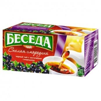 Чай черный Беседа  «Спелая смородина» 26пак.