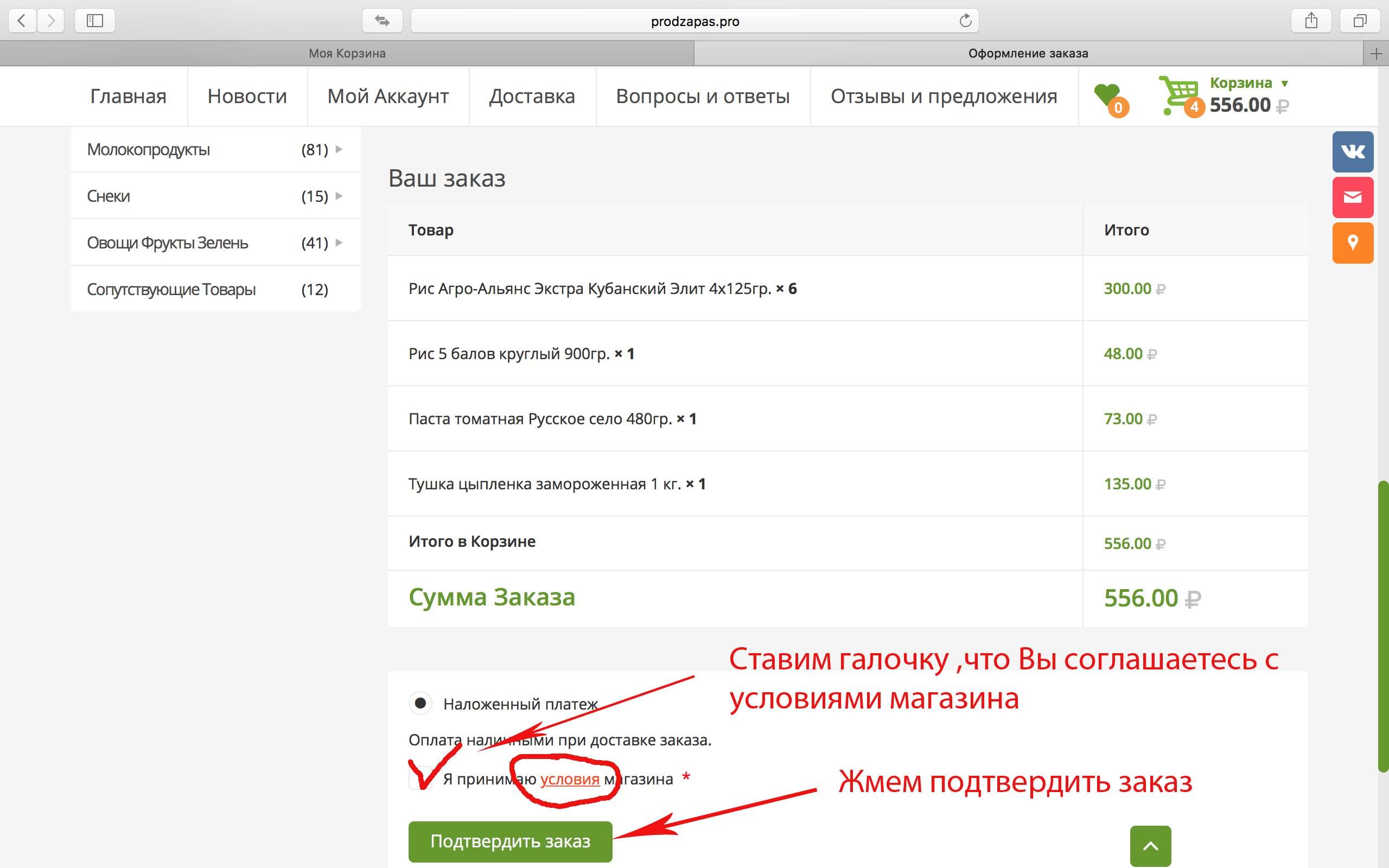 snimok-ekrana-2017-11-02-v-22-25-54