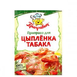 Приправа Приправыч д/цыпленка табака 15гр.