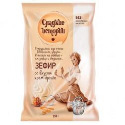 Зефир «Сладкие истории» со вкусом крем-брюле/ваниль/капучино 250гр.