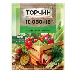 10 Овощей Торчин, 60 гр.