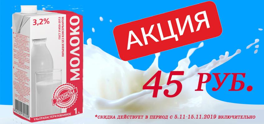 молоко-акция