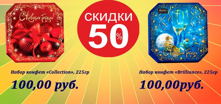конфеты-100-руб-новый