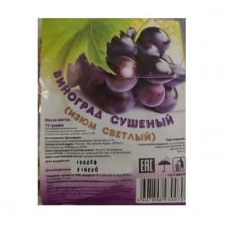 Виноград сушеный (изюм светлый) 75 гр.