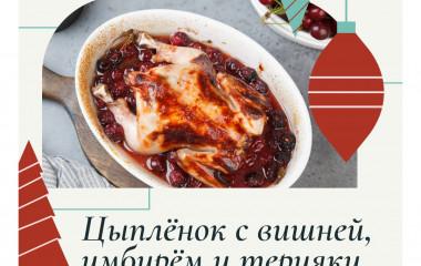 Цыплёнок с вишней, имбирём и соусом Терияки. Ингредиенты: — цыпленок 2 шт. — вишня замороженная 300 г — имбирь 2 см корня — орехи миндальные 5-6 шт. — масло оливковое 3 ч. ложки — мед 1 ст. ложка — соус Терияки 2 столовые ложки — свежемолотый черный перец по вкусу — соль по вкусу. 1. […]