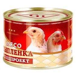Мясо цыпленка Спецпроект, 525гр.