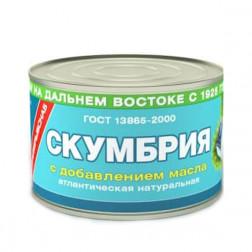Скумбрия натуральная с добавлением масла 250гр.