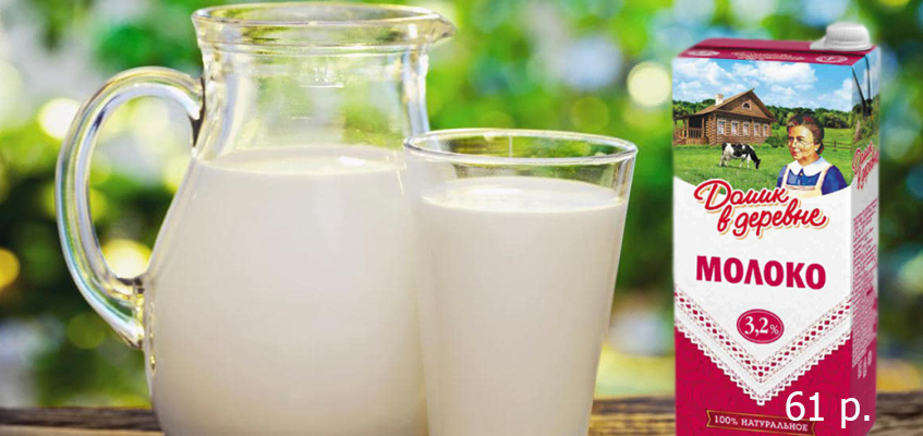 молоко домик