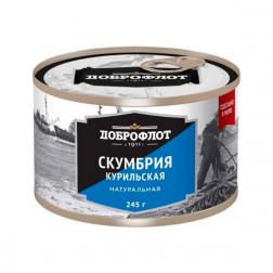 Скумбрия Доброфлот Курильская натуральная, 245гр.