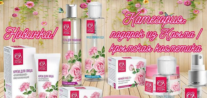 Крымская роза категория